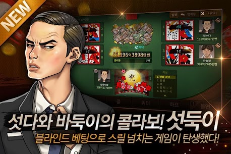 한게임 섯다 Apk Download For Android 3