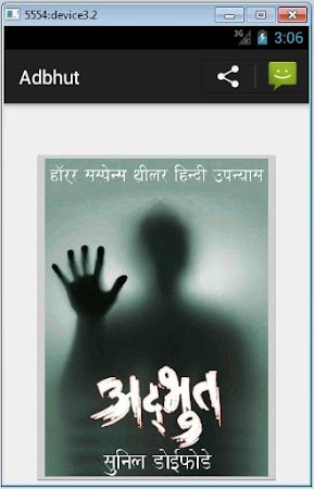 Hindi Novel Book - Adbhut 5.0 screenshot 933419