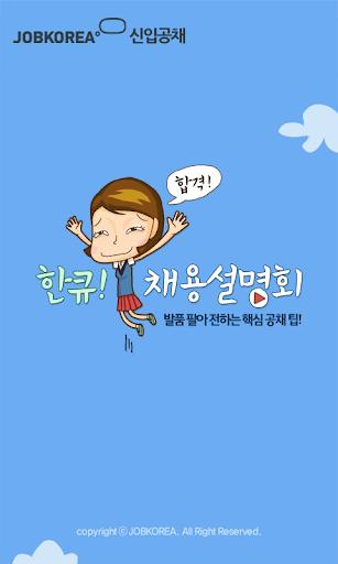 한큐 채용설명회 잡코리아 - 대기업 취업전문