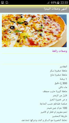 أشهى وصفات البيتزا  screenshots 3