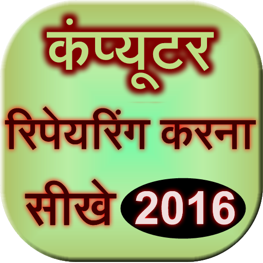 Computer Repairing Sikhe 2016 教育 LOGO-玩APPs