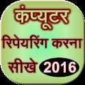 Computer Repairing Sikhe 2016 icon