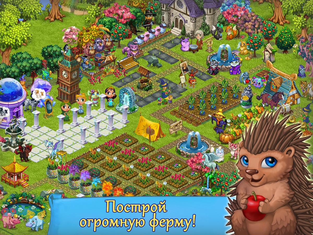 Скачать волшебная ферма [мод: много денег] 2. 8. 6 на андроид.