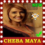 جميع اغاني عائشة مايا بدون أنترنت -Aicha Maya -NEW