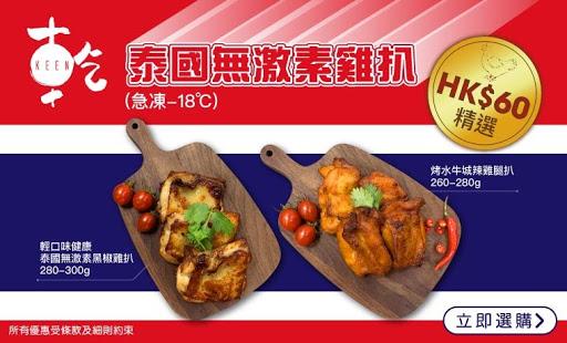 乾_泰國無激素雞扒_760x460.jpg