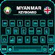 Download Myanmar Keyboard 2019, Myanmar English Keyboard For PC Windows and Mac