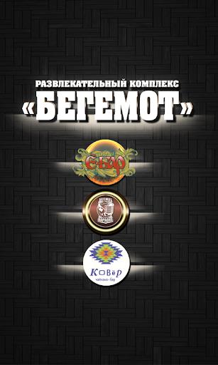 РЦ BEGEMOT - КАРАОКЕ И МЕНЮ
