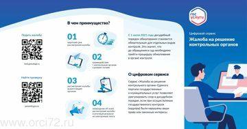 Вх. письмо от Министерство экономического развития Российской Федерации (Минэкономразвития России) 1 (1)_pages-to-jpg-0003