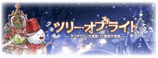 ツリーオブライト~サンタクロース見習いと聖夜の奇跡~