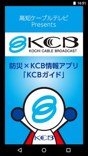 KCBガイド