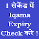Download Iqama Expiry Date Checker Online For PC Windows and Mac