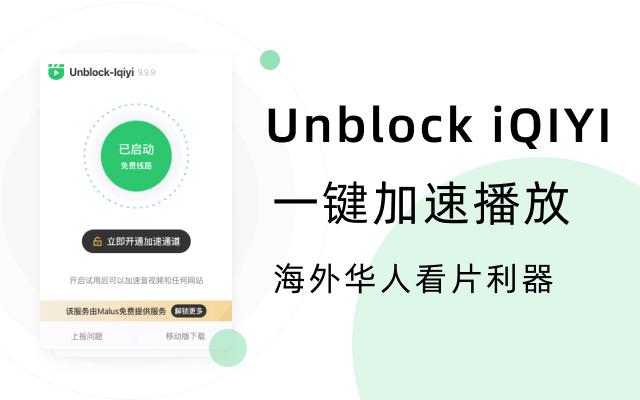 Unblock iQiyi - Free and unlimited