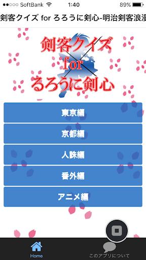 剣客クイズ for ろろうに剣心-明治剣客浪漫譚-