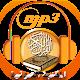 Download المكتبة الصوتية للقرآن الكريم Quran mp3 For PC Windows and Mac 1.0