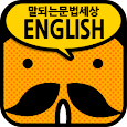 갑자기말되는영어 문법세상