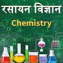 Chemistry(रसायन विज्ञान) in Hindi icon