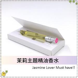 茉莉主題精油香水10ml( 10%)