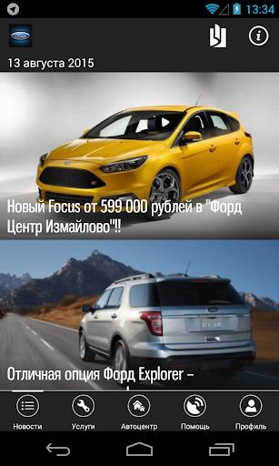 Ford-I
