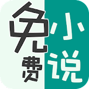 App Icon for 免费小说-全本小说畅读 App in Hong Kong Play Store