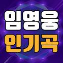 임영웅 노래모음 - 임영웅 노래와 영상 모음 icon