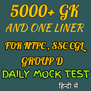 RRB (RAILWAY) NTPC, RRB Group D EXAM PREAPRATION‏
