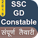 SSC GD Exam 2018 apk