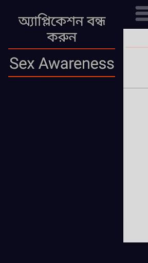 যৌন সচেতনতা - Sex Awareness
