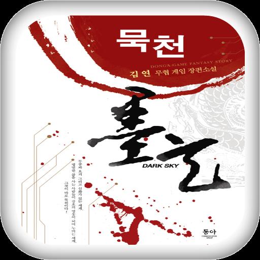 묵천 합본 (전7권 완결) 書籍 LOGO-玩APPs