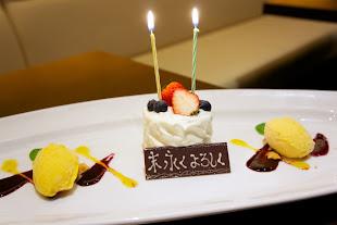 郁子誕生日