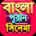 বাংলা পুরনো সিনেমা - Bangla Old Movies icon