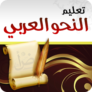 تعليم النحو العربي -بدون إعلان