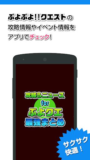 攻略ニュースまとめ for ぷよぷよクエスト ぷよクエ