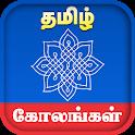 Kolangal - கோலங்கள் icon