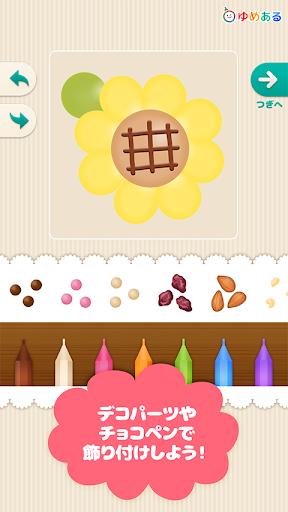 免費下載教育APP わたしのてづくりパン(親子で楽しくクッキングおままごと) app開箱文 APP開箱王
