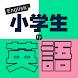 小学生の英語 -  子供向け英単語学習アプリ(無料)