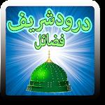Darood Shareef Fazail Urdu Icon