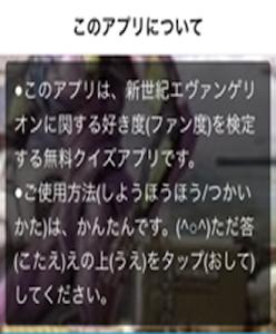 あなたのファン度がわかりますファン検クforエヴァンゲリオン screenshot 1