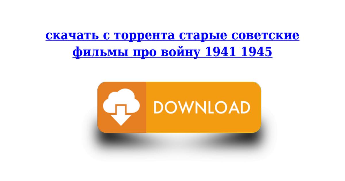 Советские сказки мультфильмы скачать торрент.