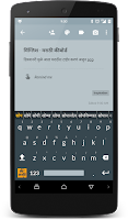 Screenshot of Minglish Marathi Keyboard+ Eng
