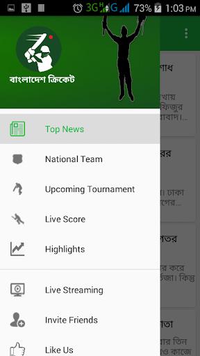 玩免費運動APP|下載বাংলাদেশ ক্রিকেট - BD Cricket app不用錢|硬是要APP