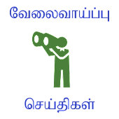 Employment News Tamil