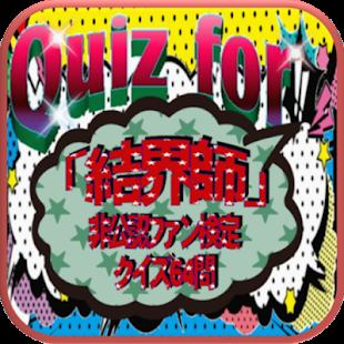 Quiz for『結界師』非公認ファン検定 クイズ64問 - náhled