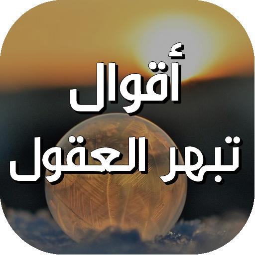 生活App|أقوال تبهر العقول بالصور LOGO-3C達人阿輝的APP