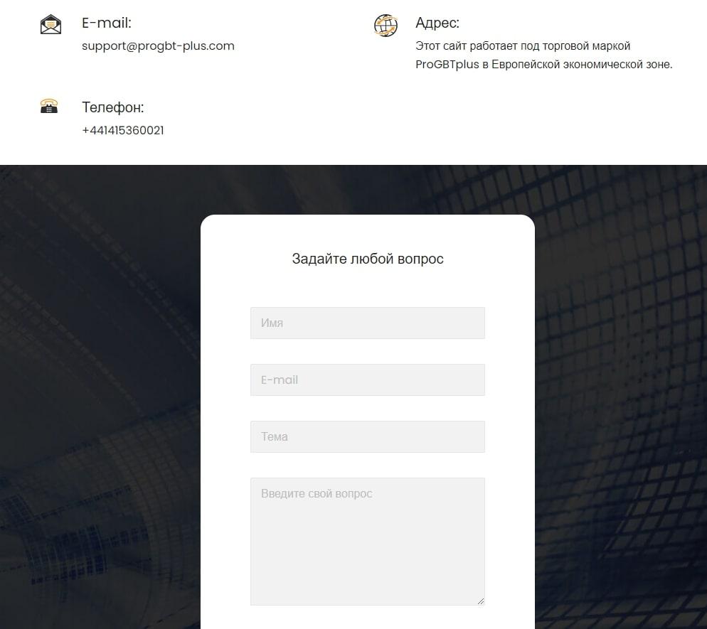 Что говорят о ProGBTplus? отзывы пользователей и обзор трейдинговых условий