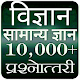 Science Gk In Hindi (MCQ) Download on Windows