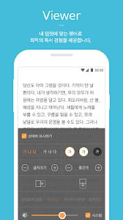 ONE books 국내 1위 eBook 원북스 screenshot 03