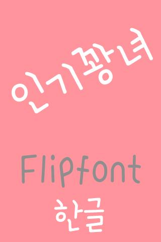 365ingiqung Korean FlipFont by Monotype Imaging Inc  (Google Play