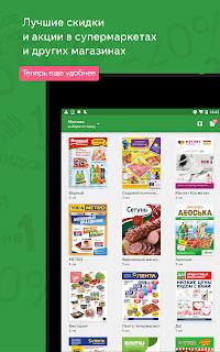 Едадил — акции в магазинах screenshot 05