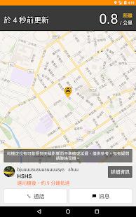 呼叫小黃 - 計程車搜尋平台  螢幕截圖 14