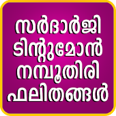 Malayalam Status Messages